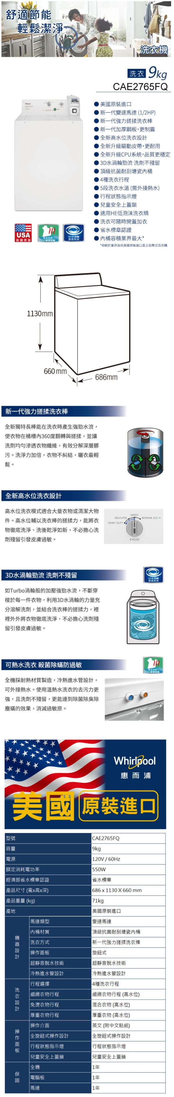 尚麟SUNLING 惠而浦 9公斤 商用投幣式 冷熱洗衣機 CAE2765FQ 美國製 可改10~50元 來電優惠